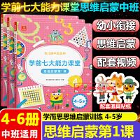 学而思七大能力课堂思维启蒙第一课456册适用于4-5岁学前中班2021版