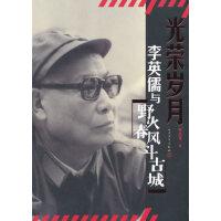 光荣岁月:李英儒与《野火春风斗古城》