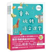 童书玩转语文课堂系列(共4册)