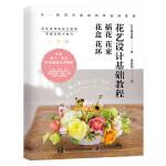 花艺设计基础教程 插花 花束 花盒 花环