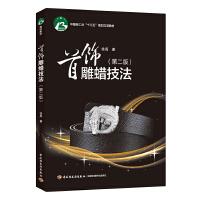"""首饰雕蜡技法( 第二版)(中国轻工业""""十三五""""规划立项教材)"""