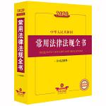 2020中华人民共和国常用法律法规全书(含司法解释)