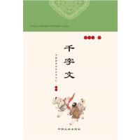 千字文(北京版)中国传统文化教育全国中小学实验教材/中国国学文化艺术中心