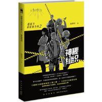 【二手旧书8成新】超能力侦探事务所2:神秘组织 陆烨华 9787513326384