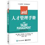 ATD人才管理手册 人才管理全流程 人力资源管理 企业HR书籍 企业人员培训教程书 人才培养书籍 战略绩效学习图书籍