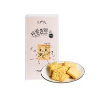 网易严选 咸蛋黄饼干 160克