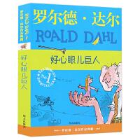 好心眼儿巨人 明天出版社经典畅销书籍 正版罗尔德达尔的作品典藏6-7-8-9-10-12岁 儿童文学读物二三四五年级小