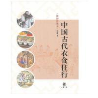 正版 中国古代衣食住行(插图珍藏本)许嘉璐 著中华书局出版/古代典章制度进行考证著作中国传统文化方面的经典读物书籍 正