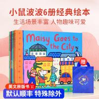 小鼠波波系列6册套装 Maisy Holiday Bag 英文原版绘本 廖彩杏推荐书单 儿童英语启蒙图画故事书 赠环保袋