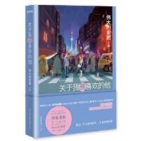 【二手书9成新】 关于我喜欢的他 伟大的安妮 中国友谊出版公司 9787505735859