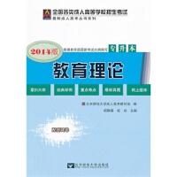 【TH】高考专升本教材2014教育理论 胡厚福,成功 北京邮电大学出版社有限公司 9787563525829