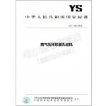 YS/T 460-2003 高气压环形潜孔钻机