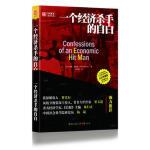 一个经济杀手的自白(白金珍藏版)(原书已售出100多万册,已被翻译成20多种语言;跻身20多个不同的