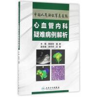 【正版二手书旧书9成新左右】中国人民总医院心血管内科疑难病例解析9787117227971
