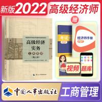 高级经济师考试教材2021 高级经济师工商管理 高级经济实务工商管理2021年 经济师高级2021工商管理 全国经济专业