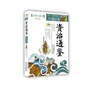你一定要读的中国经典(拓展阅读本)《资治通鉴》