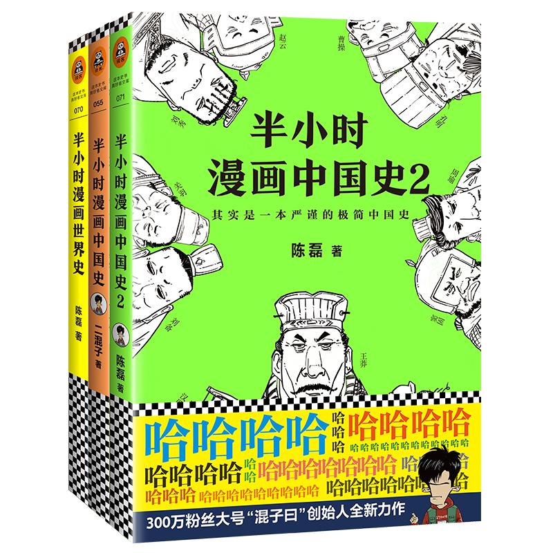 """半小时漫画中国史1+中国史2+世界史(套装共3册)(其实是一本严谨的极简中国史。)(这本史书真好看) 300万粉丝大号""""混子曰""""创始人陈磊(二混子)全新力作,看半小时漫画,通五千年历史,用漫画解读历史,开启阅读新潮流。读客熊猫君出品"""