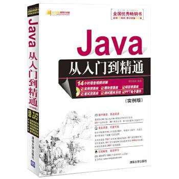 Java从入门到精通(实例版)(附光盘1张)