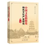 中国文化的根基:特色文化产业研究(第三辑)