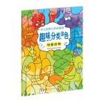 幼儿观察力养成画册趣味分类涂色(可爱动物)
