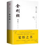 佛不立相・金刚经谛鉴(精装)