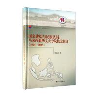 国家建构与民族认同:马来西亚华文大专院校之探讨(1965-2006)