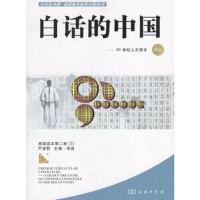 【二手旧书8成新】白话的中国-二十世纪人文读本2 严凌君 9787100039413