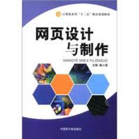 【二手旧书8成新】计算机系列精品:网页设计与制作 戴小波 9787502254001