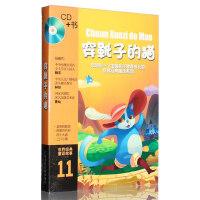 正版 穿靴子的猫 书+CD 经典童话故事系列11 睡前故事 鞠萍姐姐