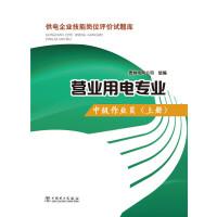 供电企业技能岗位评价试题库 营业用电专业 中级作业员(上册)