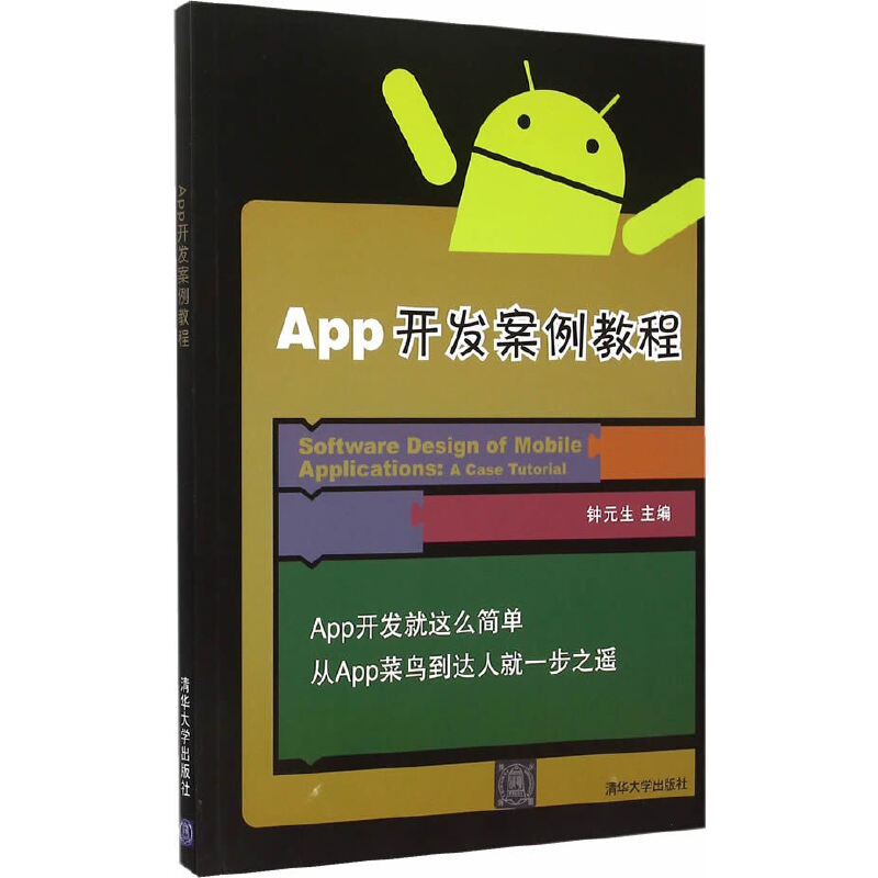 App开发案例教程App达人速成教材,App全栈工程师的福音,App开发从此不再难。包含一个较大实例的全部源代码,包括服务器端、数据库以及Android端、iOS端。