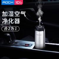 包邮支持礼品卡 ROCK 车载 空气净化器 加湿器 汽车用 车内 去异味 消除异味 甲醛 烟味