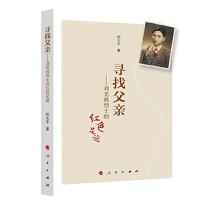 《寻找父亲――刘光典烈士的红色足迹》 刘玉平 著 人民出版社 红色主题图书十分适合党员干部以及学生阅读