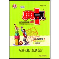 2020新版HK版沪科版初中典中点7七年级数学上册 综合应用创新题典中点初一 内赠达标检测卷