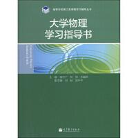 【二手旧书8成新】:大学物理学习指导书 秦万广,刘帅,王巍然 9787040365429