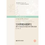 空间财政问题研究:基于中国样本的经验分析与理论探索:an empirical analysis and theoret
