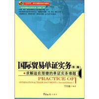 """【二手书9成新】 """"实用型""""报关与国际货运专业教材:国际贸易单证实务(第2版) 丁行政 中国海关出版社 9787801"""