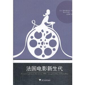 法国电影新生代(法国电影艺术研究专家勒内 佩达尔讲述20世纪90年代以来法国新生代电影导演,他们如何造就法国电影半壁江山!)