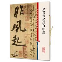 米芾书吴江舟中诗(彩色放大本中国著名碑帖・第五集)