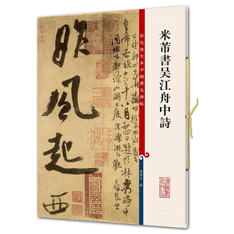米芾书吴江舟中诗(彩色放大本中国著名碑帖·第五集)