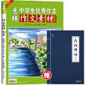 意林作文素材版合订本总第47卷(18年16期-18期)(升级版)