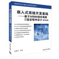 嵌入式系统开发基础――基于ARM9微处理器C语言程序设计(第五版)