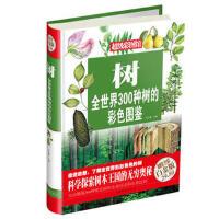 A-13/树:全世界300种树的彩色图鉴(彩图精装) 朱立春 9787511336040