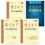 书写天下 高中生语文钢笔楷书字帖套装(共4册)