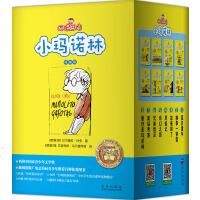 四眼田鸡小玛诺林系列精装限量珍藏版(套装全8册)