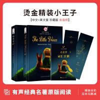 小王子英文原版 中英对照 彩色插图精装有声版 世界经典文学名著 振宇书虫(英汉双语套装共2册)