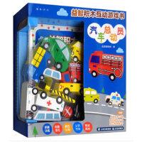益智积木互动游戏书. 汽车总动员