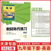 现货 2019春 教材补充练习 英语九年级下册 供天津地区专用 外研版外语教学与研究出版社