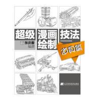 【二手旧书8成新】超级漫画绘制技法道具篇 张利敏 9787538179200