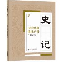 国学经典诵读丛书:史记 9787556810673